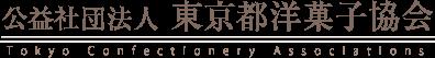 公益社団法人 東京都洋菓子協会
