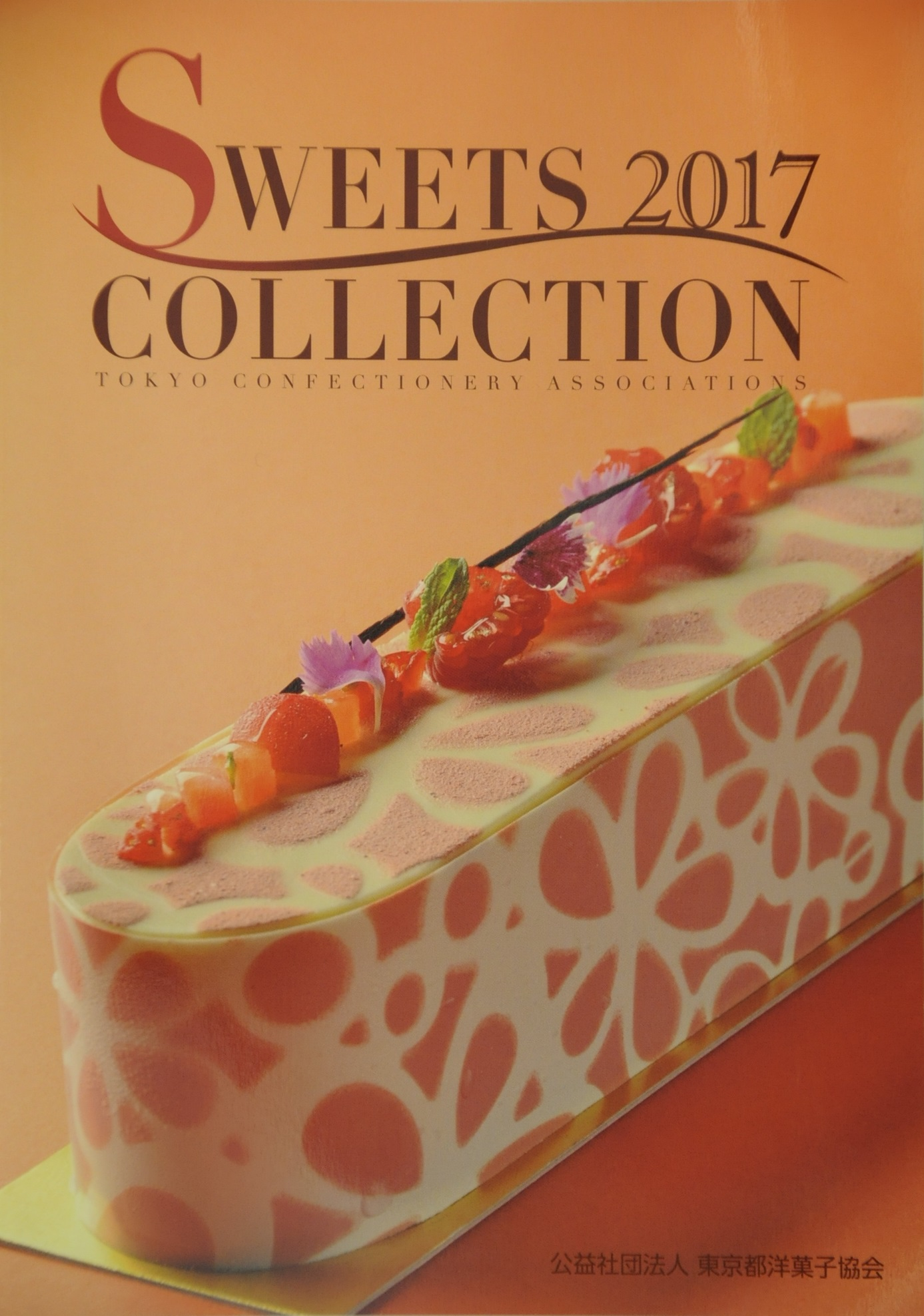 sweetscollection2017_2